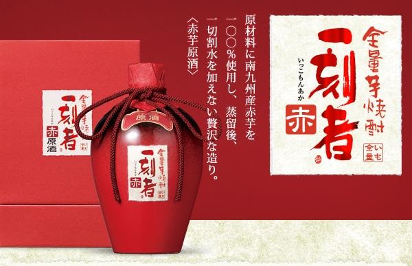 原材料に南九州産赤芋を一〇〇%使用し、蒸留後、一切割水を加えない贅沢な造り。〈赤芋原酒〉