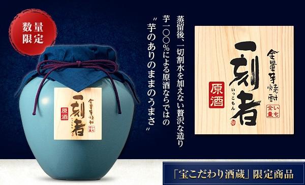 【数量限定】全量芋焼酎「一刻者」〈原酒〉5.4L甕