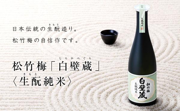 松竹梅「白壁蔵(しらかべぐら)」〈生酛純米〉日本伝統の生生酛造り。松竹梅の自信作です。