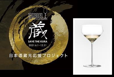 日本酒蔵元応援プロジェクト リーデルグラスイメージ