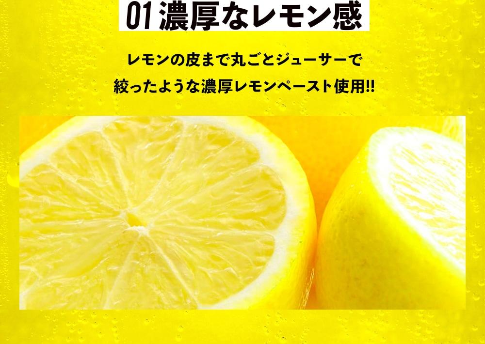 01 濃厚なレモン感