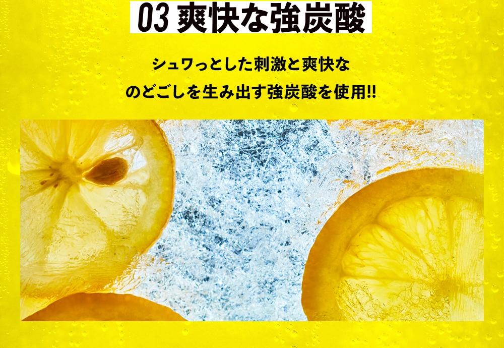 03 爽快な強炭酸