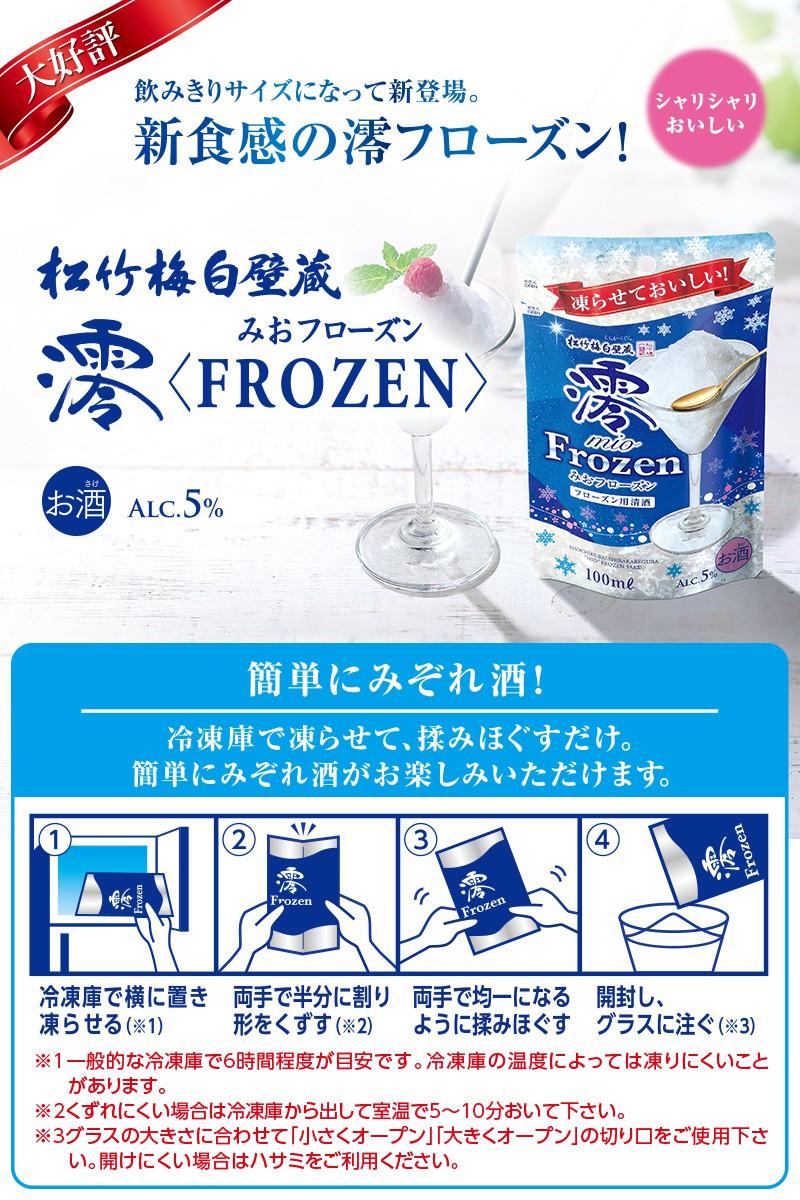澪 MIO Frozen