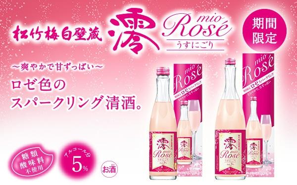松竹梅白壁蔵「澪」<ROSE>