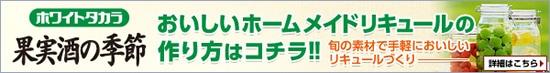 宝焼酎35度ホワイトタカラ「果実酒の季節」おいしいホームメイドリキュールの作り方はこちら