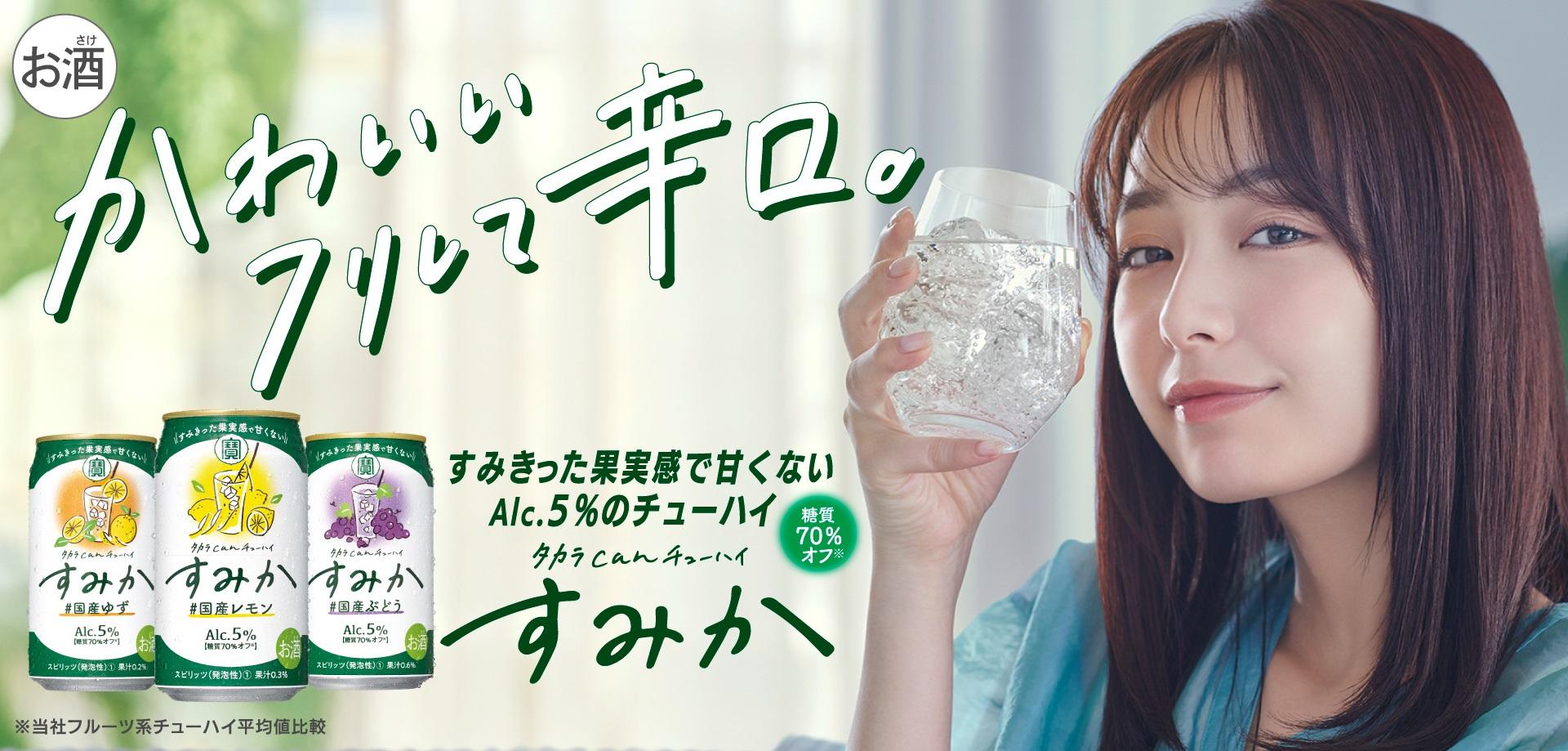 タカラcanチューハイ「すみか」〈#国産レモン〉〈#国産ゆず〉〈#国産ぶどう〉かわいいフリして辛口すみきった果実感で甘くないアルコール度数5パーセントのチューハイ