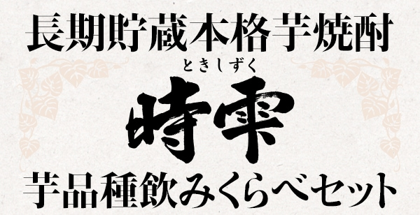 長期貯蔵本格芋焼酎「時雫」芋品種飲みくらべセット