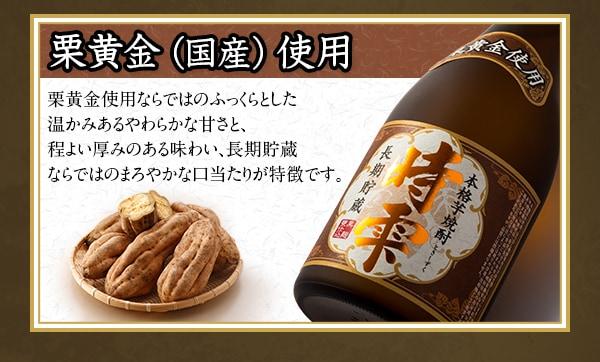 栗黄金(国産)使用 栗黄金使用ならではのふっくらとした温かみあるやわらかな甘さと、程よい厚みのある味わい、長期貯蔵ならではのまろやかな口当たりが特徴です。