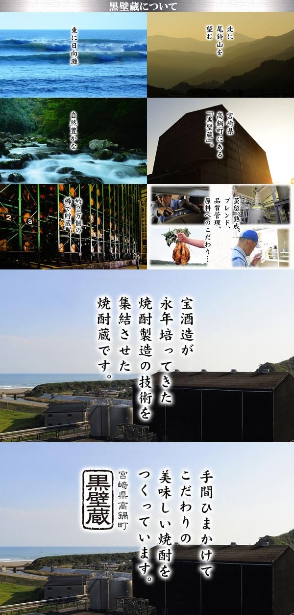 黒壁蔵について 東に日向灘 北に尾鈴山を望む自然豊かな宮崎県高鍋町にある「黒壁蔵」約2万個の樽で貯蔵。宝酒造が永年培ってきた焼酎製造の技術を終結させた焼酎蔵です。手間ひまかけてこだわりの美味しい焼酎をつくっています。宮崎県高鍋町「黒壁蔵」