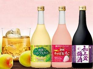 梅酒・ 果実のお酒