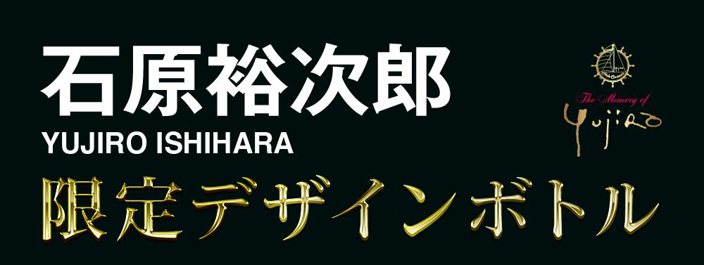 石原裕次郎 YUJIRO ISHIHARA 限定デザインボトル