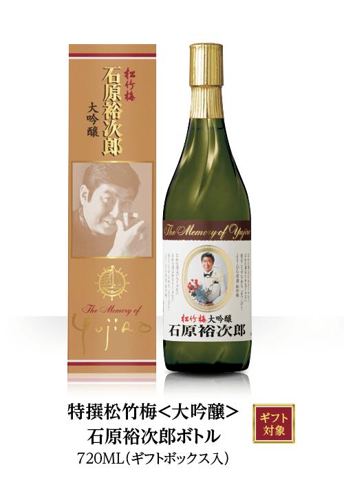 特撰松竹梅<大吟醸>石原裕次郎ボトル720ML(ギフトボックス入)