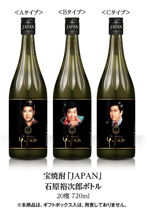 宝焼酎「JAPAN」石原裕次郎ボトル20度 720ml ※本商品は、ギフトボックス入は、用意しておりません。