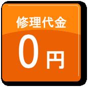 修理代金0円