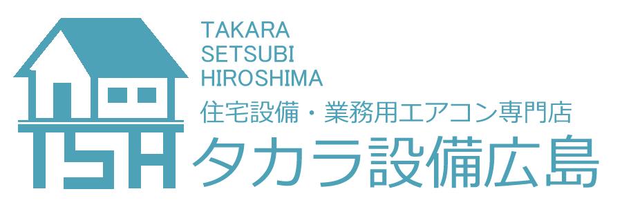 業務用エアコン専門店・タカラ設備広島