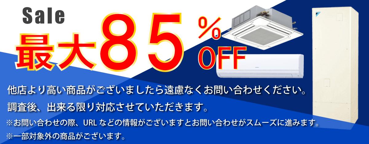 最大85%OFF