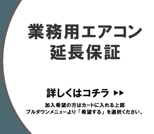 業務用エアコン延長保証