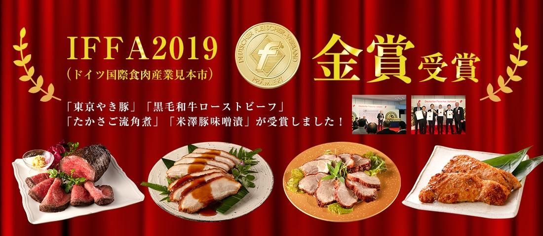 IFFA2019受賞