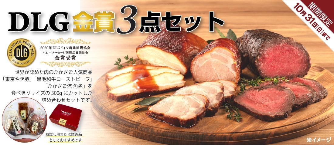 やき豚・ローストビーフ・角煮