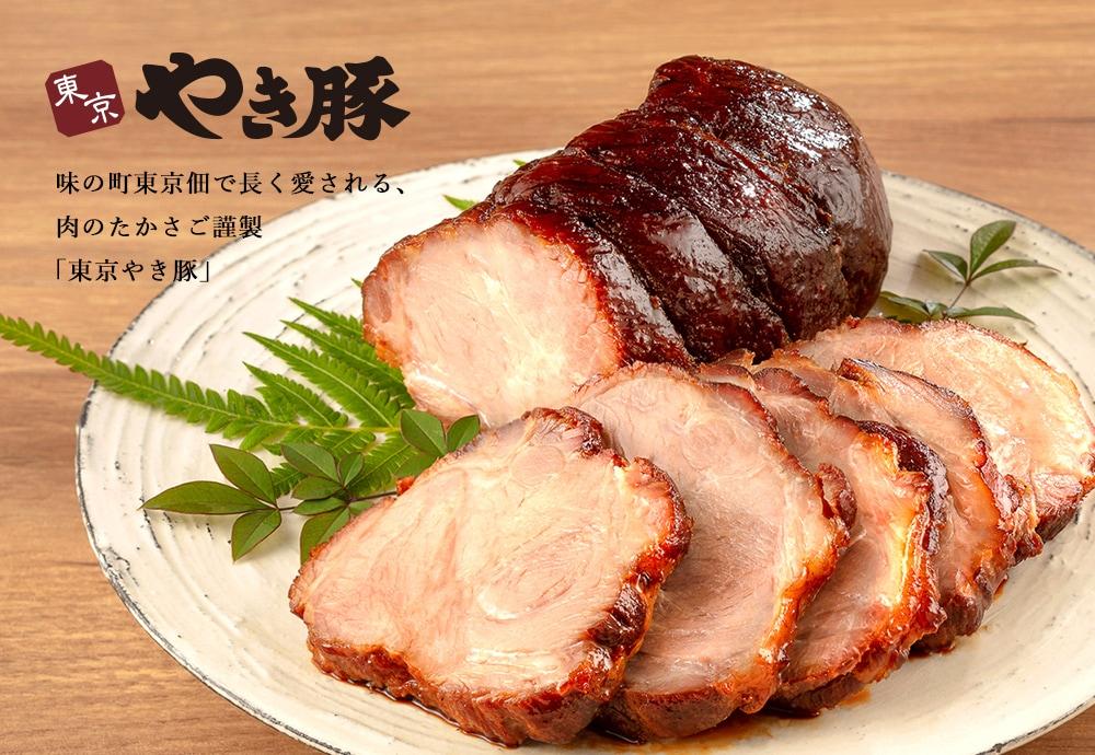 味の町東京佃で長く愛される、肉のたかさご謹製「東京やき豚」