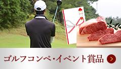 ゴルフコンペ賞品もたかさごにお任せ下さい!「ゴルフコンペ・イベント賞品」はこちら