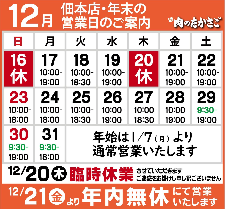 2018年末カレンダー