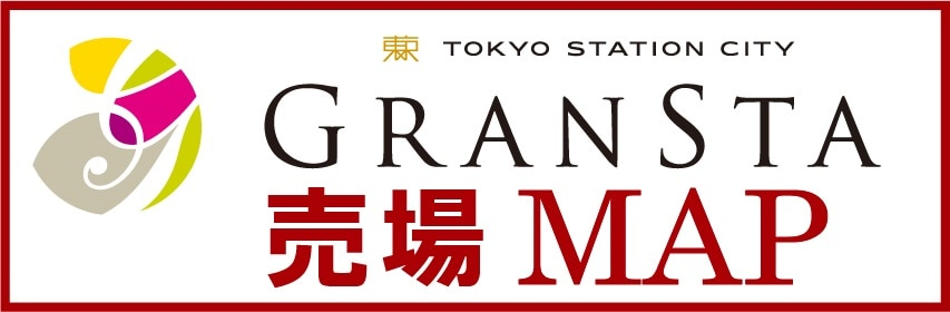 東京駅グランスタMAP