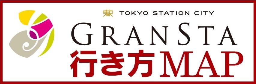 東京駅グランスタ 行き方MAP