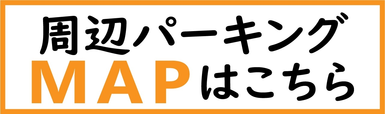 コインパーキングMAP