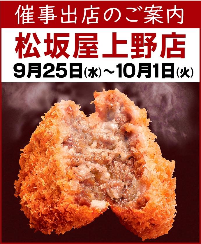 松坂屋上野店催事