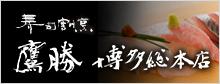 会員制寿司割烹 鷹勝 博多総本店