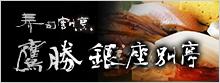 寿司割烹鷹勝 銀座別亭