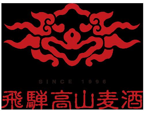 飛騨高山麦酒