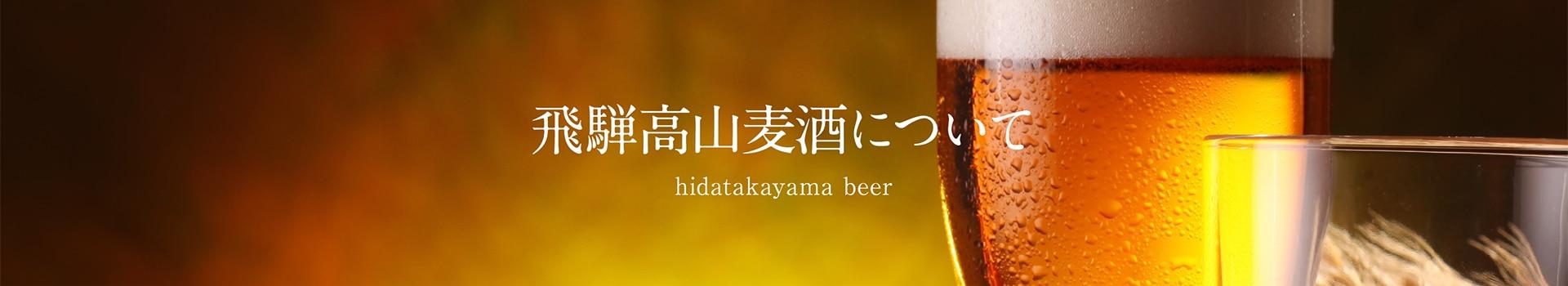 高山麦酒について