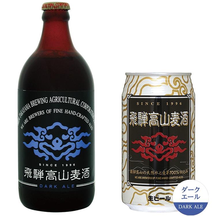 飛騨高山麦酒 ダークエール