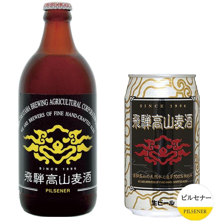 飛騨高山麦酒 ピルセナー(ピルスナー)