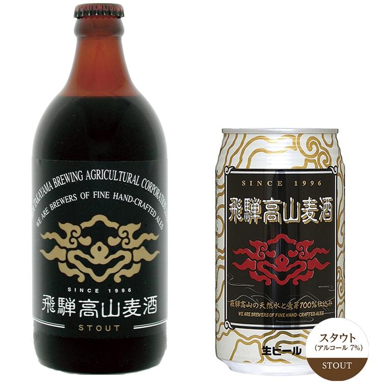 飛騨高山麦酒 スタウト