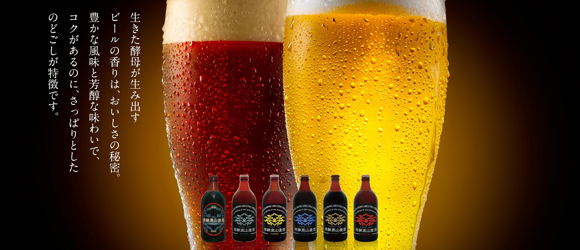 生きた酵母が生み出すビールの香りは、おいしさの秘密。豊かな風味と芳醇な味わいで、コクがあるのに、さっぱりとしたのどごしが特徴です。
