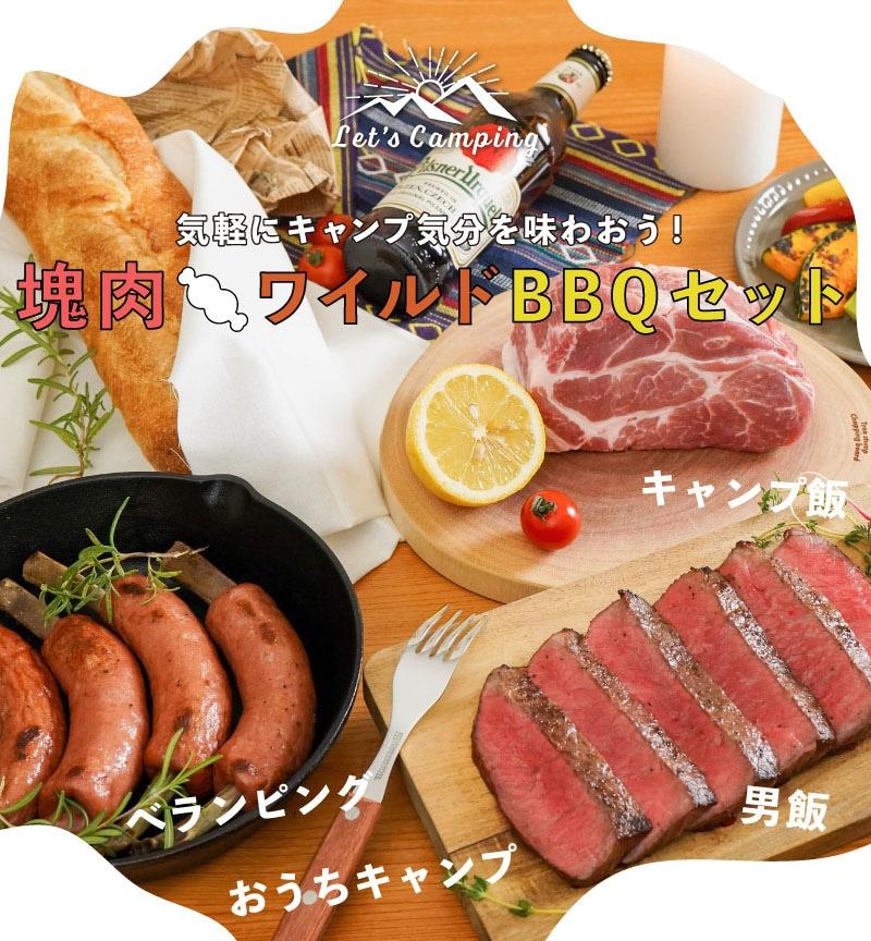 塊肉ワイルドBBQセット