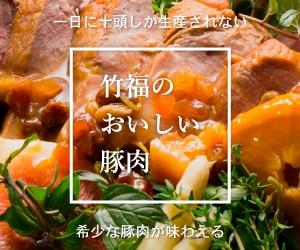 竹福の豚肉特集
