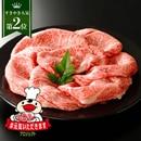 すきやき用 国産黒毛和牛ロース(500g)