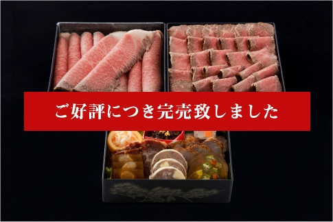 厳選国産黒毛和牛【目利きオリジナル】