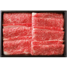 【ギフト】すきやき 国産黒毛和牛ロース・バラ(約550g)
