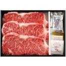 【ギフト】サーロインステーキ国産黒毛和牛ロース(約150g×3枚)