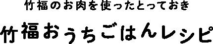 竹福おうちごはんレシピ
