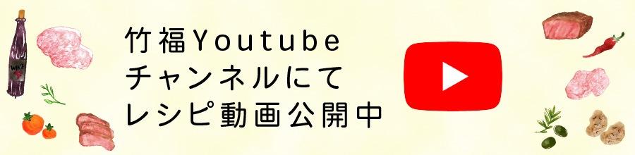 竹福youtubeチャンネルはこちら