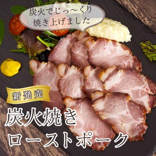 炭火焼き ローストポークスライス(120g)