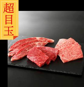 【焼肉おいしさめぐり】国産黒毛和牛ロース・牛バラ・牛モモ(500g)