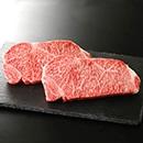 ステーキ用 国産黒毛和牛サーロイン(180g×2枚)