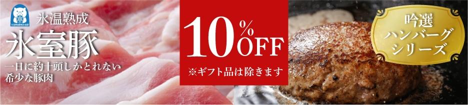 氷室豚・吟選ハンバーグ全品10%オフ ※ギフト商品は除く